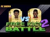 POGBA VS ALABA | FREE KICK BATTLE | ШТРАФНЫЕ УДАРЫ