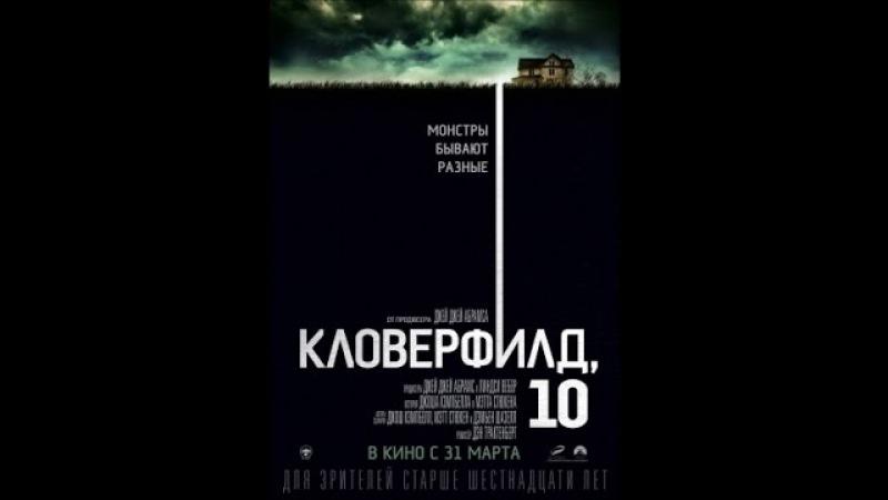 КЛОВЕРФИЛД. 10...... УЖАСЫ! 720p. (Полный фильм)