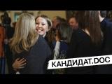 Кандидат.doc: Собчак в СПбГУ и на презентации «Музея рождения демократии» [19/02/2018]