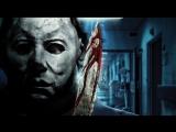 Mайкл Майерс Rob Zombies Halloween 2007