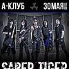30.05 SABER TIGER (Japan) в Смоленске!