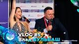 Vlog #5. Влад Бульбаш на Славянском базаре в Витебске (июль, 2018)