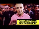 Oxxxymiron Тысячеликий Герой Mixed by Wooden Production