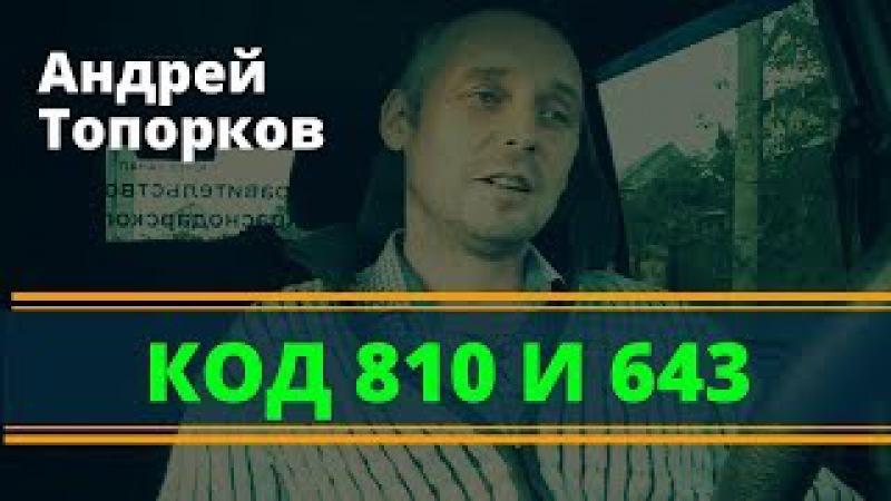 Андрей Топорков о коде 810 Правовой ликбез Возрождённый СССР Сегодня