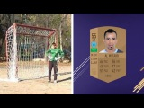ВРАТАРЬ ИЗ FIFA 17 ПРЕВРАТИЛСЯ В ПОЛУЗАЩИТНИКА FIFA 18