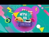 «Игры на завтрак» - ИГРОВЫЕ НОВОСТИ от 17.11.17