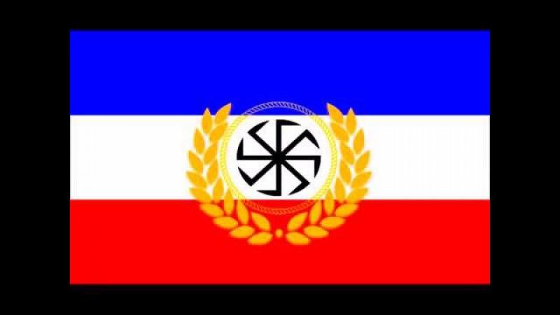 Anthem of the Pan Slavic Confederation Hej Sloveni
