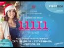 11111 рублей - годовой абонемент