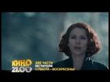 Музыка из рекламы СТС - Мстители. Две части (Россия) (2018)