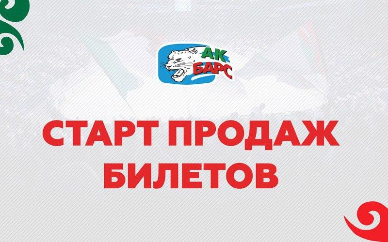 24 марта с 17.00 начинается продажа билетов на домашние матчи серии финала Конференции «Восток»