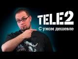 Переходить ли на Tele2? Как думаете? Bennet Live!