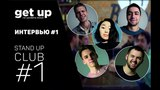 GET UP. Интервью #1. Комики из Stand Up Club #1 о передаче Порараз Бирацца, КВН и про Саратов
