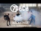 Backstage со cъемок клипа