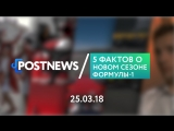 25.03 | 5 фактов о новом сезоне Формулы-1