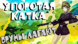 УПОРОТАЯ КАТКА - ВРУНЫ ЛАГАЮТ  КОНКУРС , РАЗДАЧА ИГР STEAM