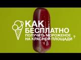 Как бесплатно получить мороженое на Красной площади?