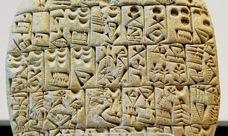 Древнейшая письменность