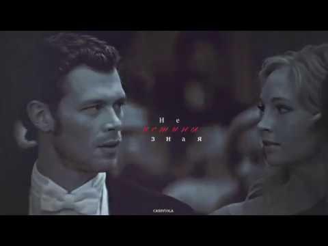 Клаус и Кэролайн II На глубине души ( 5х01)