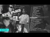 Марат Крымов - Дворовый альбом (Альбом 2017 г)