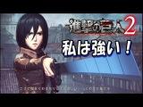 #6『みんなに発破かけるミカサ』進撃の巨人2 ムービー PS4 Shingeki no Kyojin 2