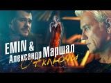 EMIN &amp Александр Маршал - Отключи (Official Video)