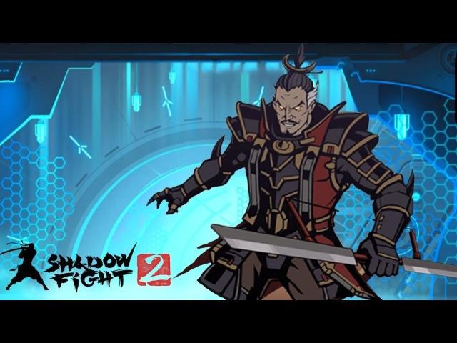 Shadow Fight 2 (БОЙ С ТЕНЬЮ 2) - ИМПЕРАТОР ПОСЛЕДНИЙ ТЕЛОХРАНИТЕЛЬ ТИТАНА