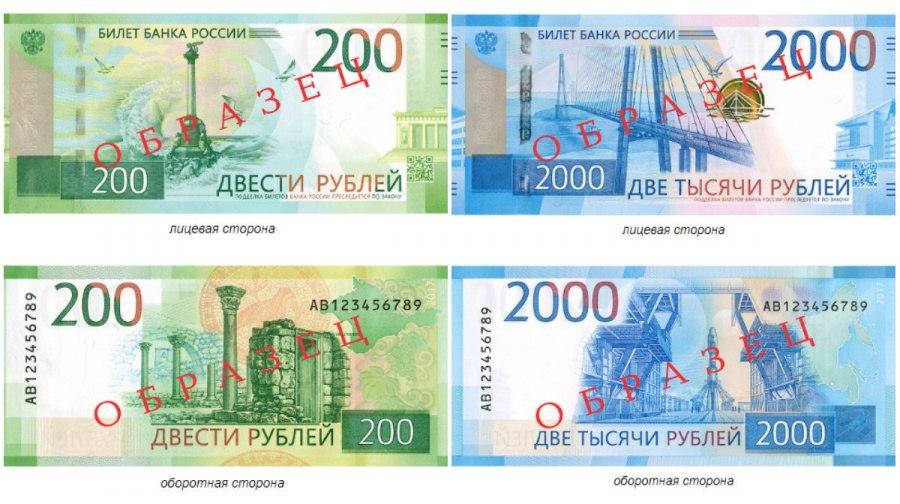 В Украине новые российские купюры не считают за деньги