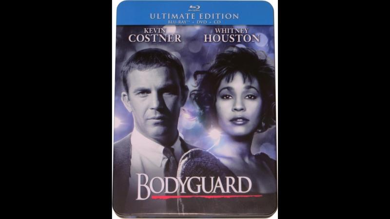 Телохранитель The Bodyguard, 1992 перевод Андрея Гаврилова)