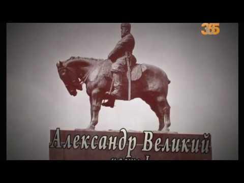 Александр Великий Серия 1 Фильм Виктора Правдюка
