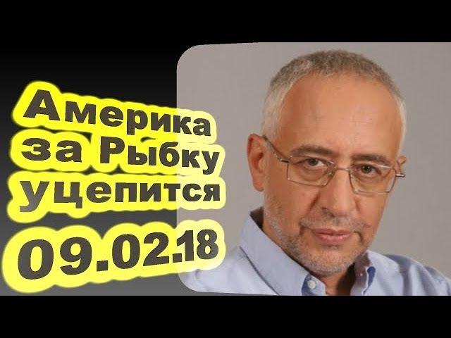 Николай Сванидзе Америка за рыбку зацепится 09 02 18