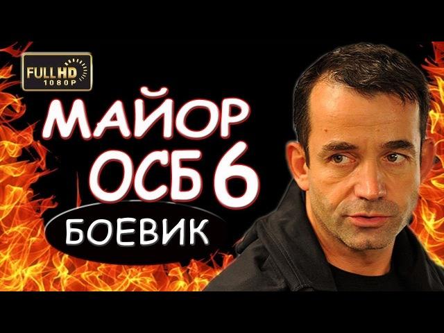 РОССИЙСКИЕ БОЕВИКИ 2018 МАЙОР ОСБ 6 НОВЫЕ ДЕТЕКТИВЫ 2018