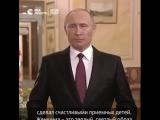 Поздравления с Международным женским днем от президента России Владимира Путина