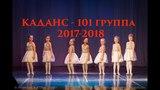 КАДАНС-101 ГРУППА -2017-18 (ФИЛЬМ О ПЕРВОМ ГОДЕ ОБУЧЕНИЯ) - 1080