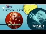 Дмитрий Хмелев в гостях у Ксении Стриж (Стриж-Тайм)