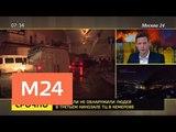 В Сети появилось видео, снятое очевидцем внутри горящего ТЦ Зимняя Вишня в Кемерове - Москва 24