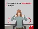Упражнения за столом для спины