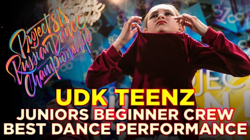 UDK TEENZ | JUNIORS BEGINNERS ★ RDC18 ★ Project818 Russian Dance Championship ★