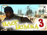 ВЛОГ БОМЖА В GTA SAMP    3 ЧАСТЬ    Felliny Prod.