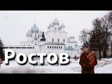 Ростов Великий / Woof Travel (путешествия с собакой на машине)