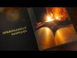 Православный календарь. Четверг 1 Седмицы Великого поста. 22 февраля 2018