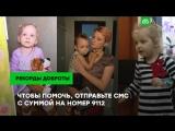 Зрители НТВ собрали деньги на лечение детей