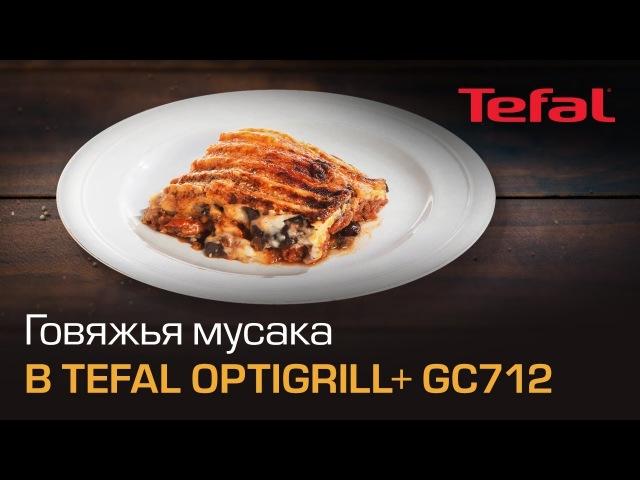 Говяжья мусака с баклажанами и соусом бешамель в насадке для запекания XA7228 Tefal Optigrill GC712