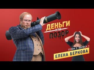 Программа Деньги или позор 2 сезон  3 выпуск  — смотреть онлайн видео, бесплатно!