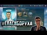 #СПАСИБОРУХА - FIFA Mobile 18