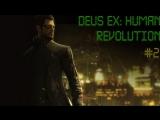 Deus Ex: Human revolution. Часть 2.