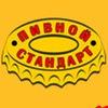 """Магазин Пива """"Пивной Стандарт"""""""