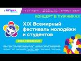Концерт телеканала Музыка Первого в Лужниках
