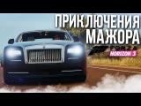 ПРИКЛЮЧЕНИЯ МАЖОРА В FORZA HORIZON 3!