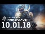 [Игровые новости] Ещё Больше Минералов 10.01.2017