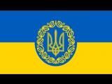 Гимн Украины от Конева